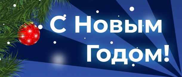 С Новым годом!🎄